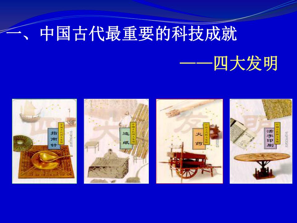 历史人教版必修三课件 第8课 古代中国的发明和发现 43张ppt