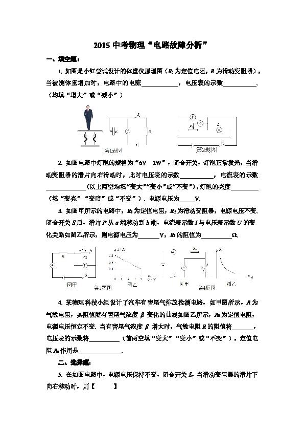 2015中考物理 动态电路分析 含答案与解析