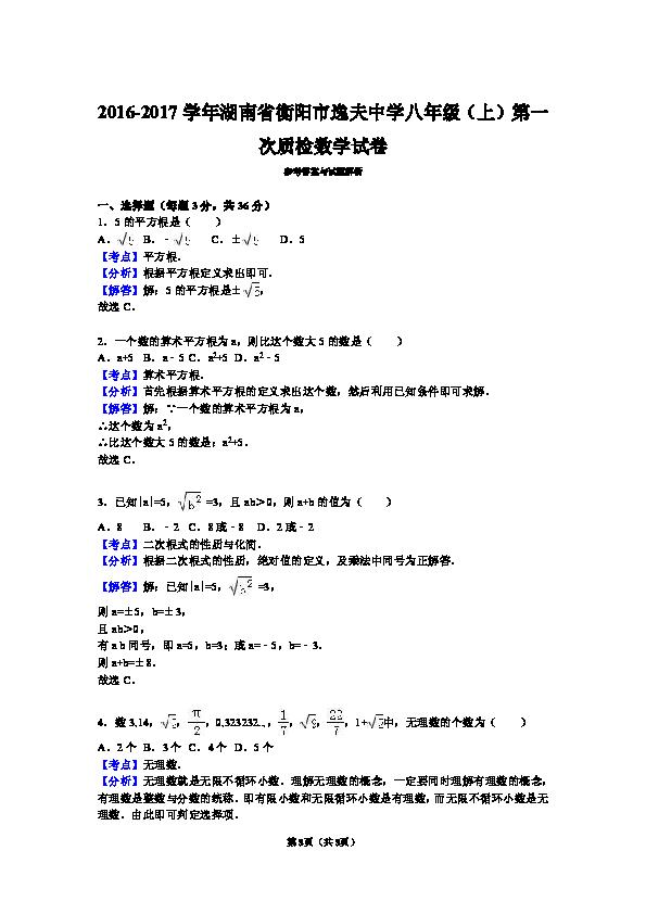 湖南省衡阳市逸夫中学2016 2017学年八年级 上 第一次质检数学试卷 解析版