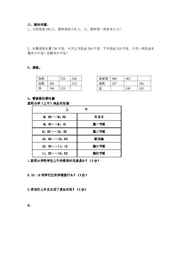 小学三年级数学上册期中试卷