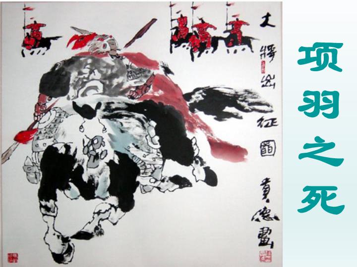 高中语文选修 中国古代诗歌散文鉴赏 第四单元 项羽之死