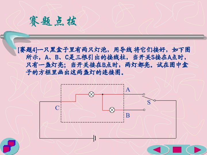 初中应用物理竞赛专题 电路分析课件