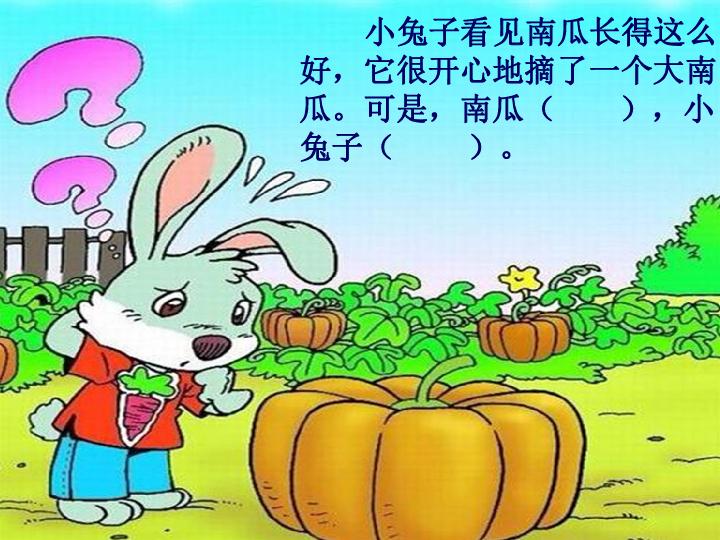 小兔运南瓜 教学课件PPT