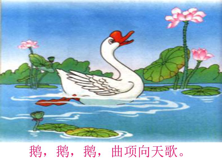 一年级音乐咏鹅课件_咏鹅一年级音乐谱子_久久乐谱