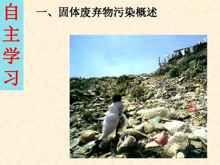 4.3 固体废弃物污染及其防治