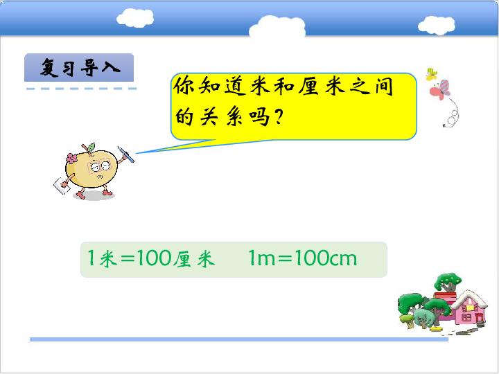 北京版小学三年级数学上 2.2 分米和毫米的认识课件