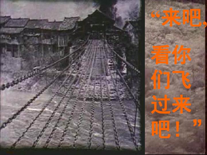 飞夺泸定桥ppt