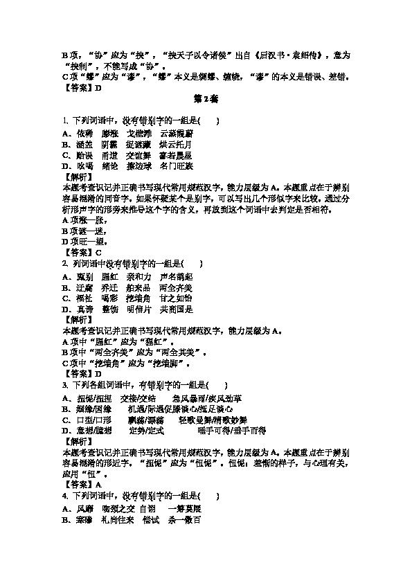 2012高考名师预测语文试题 知识点02 正确书写规范汉字