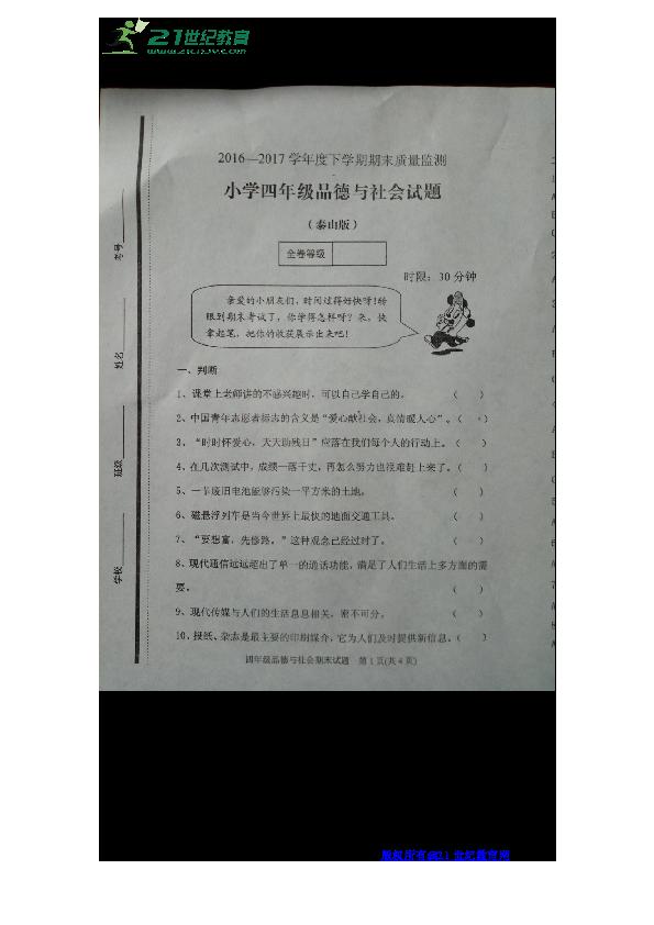 山东省肥城市四年级品德与社会下册期末测试题 图片版 无答案图片