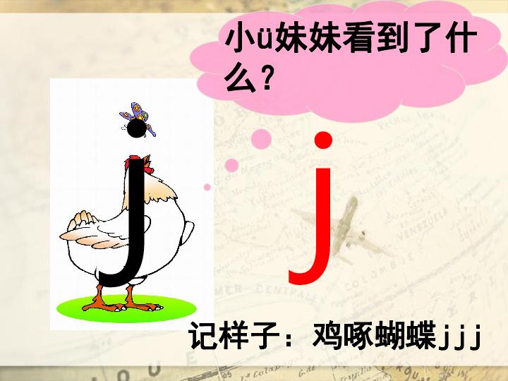 人教版语文一年级汉语拼音jqx课件