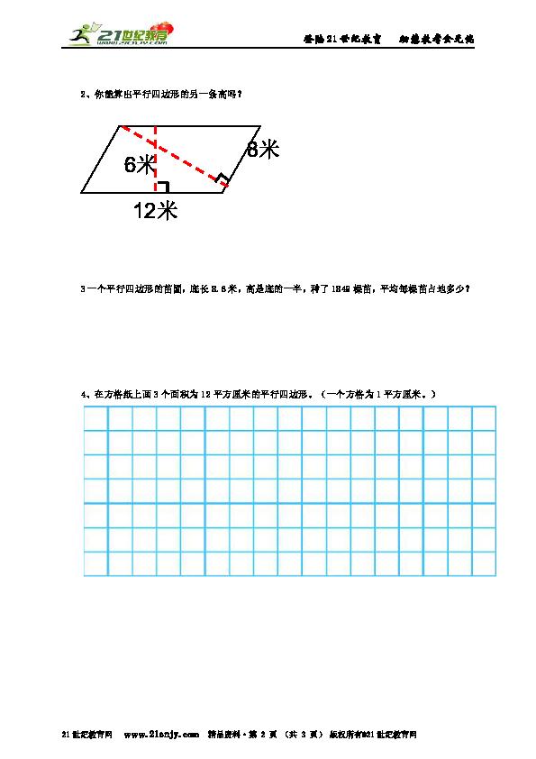 第三课 平行四边形的面积同步练习 含解析