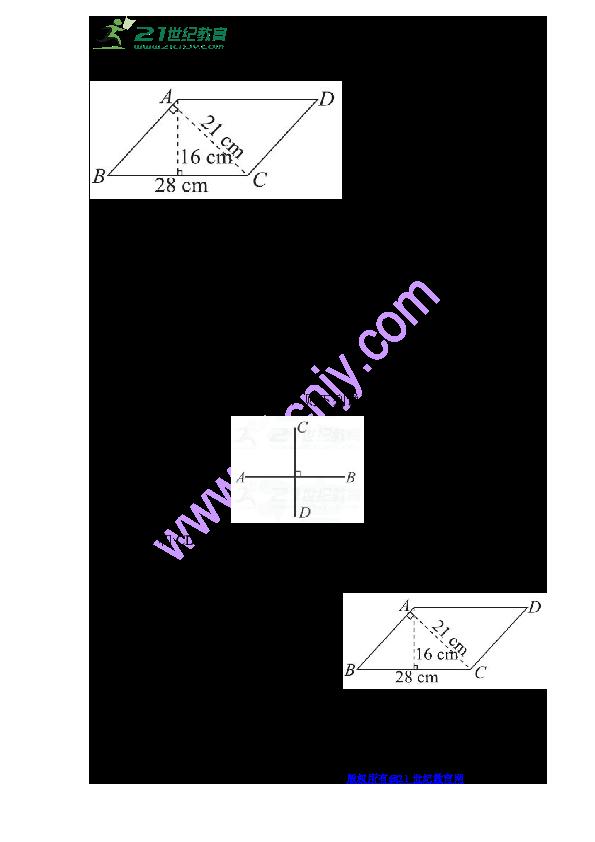 数学四年级上人教版5 平行四边形和梯形过关检测卷 含答案 1