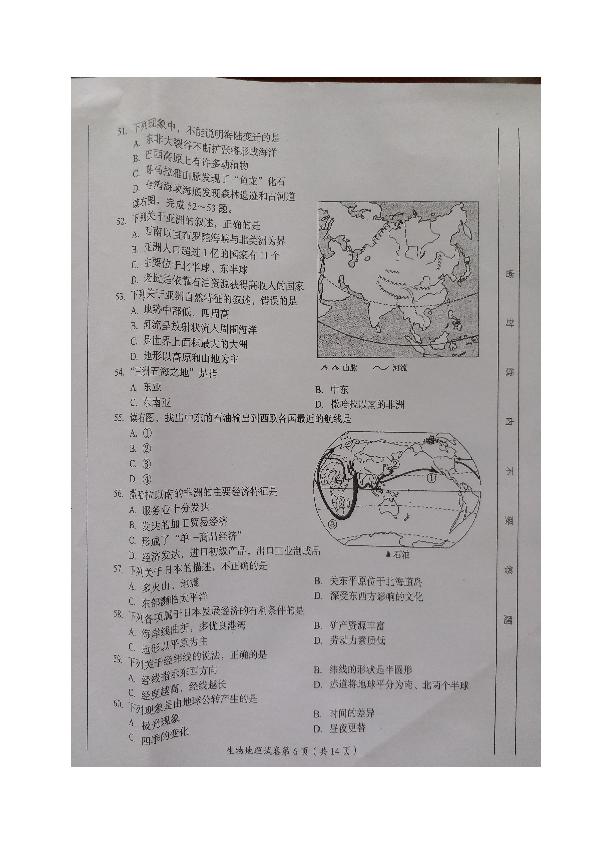 四川省广安市2018年八年级结业考试地理试题 图片版,含答案