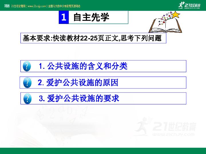 第3课第一课时爱护公共设施课件