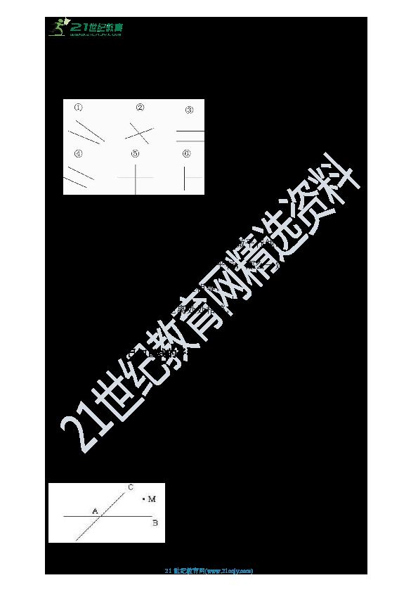 四年级数学第五单元平行四边形与梯形1.平行 含答案