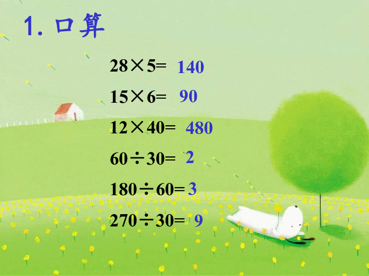 北师大版四年级数学上册3. 秋游 课件图片