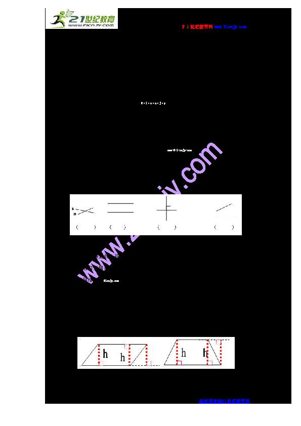 人教版数学三年级上册平行四边形及梯形复习课教学设计