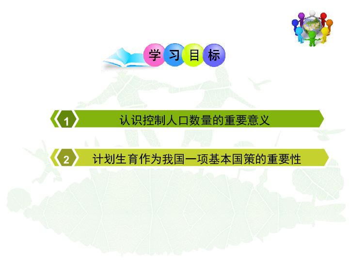 人口计划生育法_人口增长与计划生育