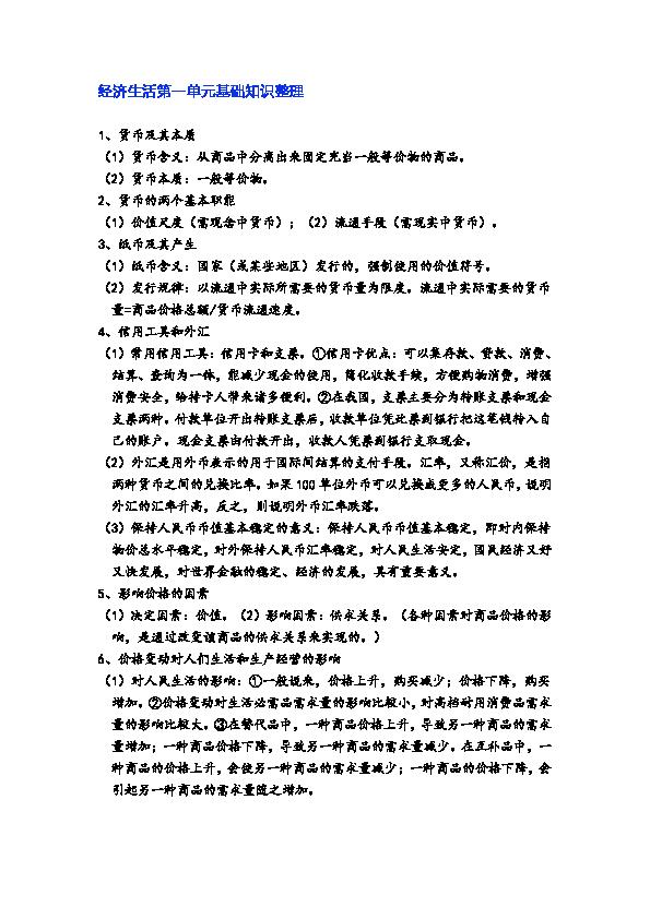 惠来gdp_惠来县的经济概况