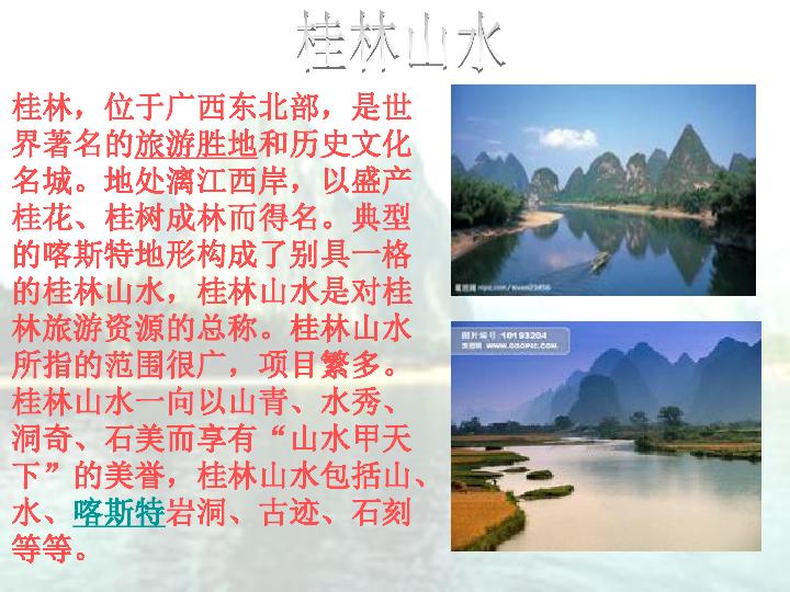 品德与社会五年级下粤教版4.13西部晨曲课件 19张图片