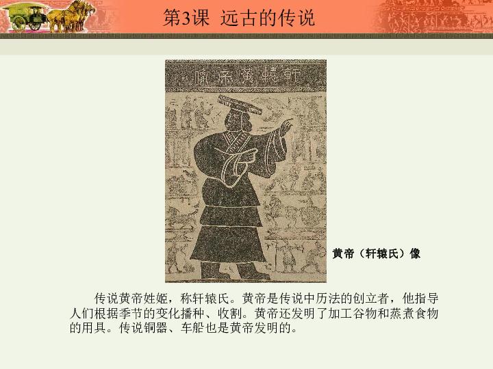 元第3课 远古的传说 教学课件