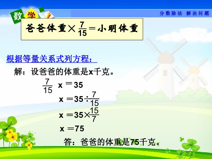 数学六年级上人教版3 分数除法 解决问题 一 25张