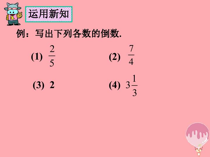 数学六年级上沪教版2.6 分数的除法 课件 13张 -数学六年级上沪教版2.6