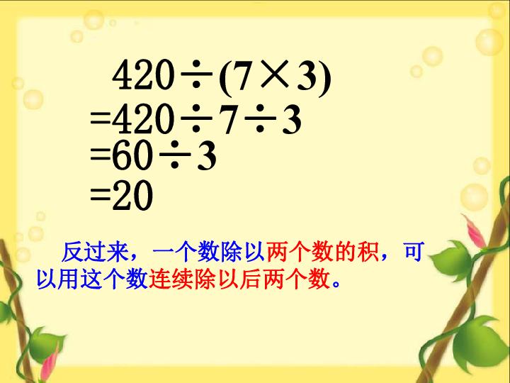 人教版小学四年级数学下 乘除简便运算 课件图片