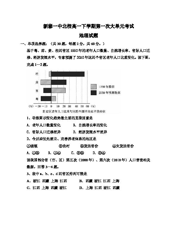 家庭地理人口迁移答案_安徽皖南八校2011届高三摸底联考地理试题答案及解析