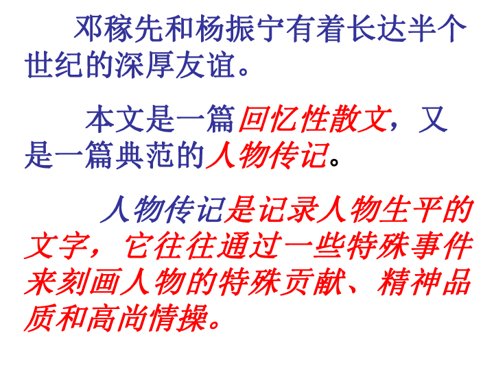 邓稼先 ppt课件