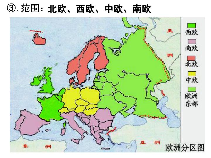 8.2 欧洲西部 共49张PPT