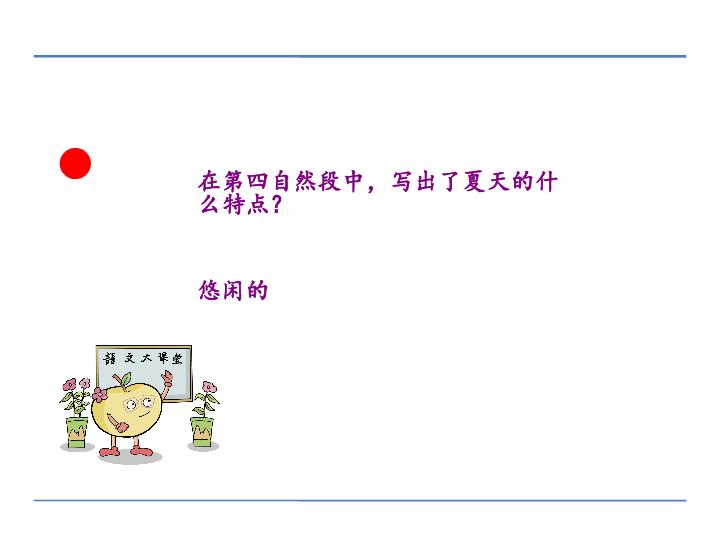 小学语文北师版二年级下册同步课件 15.1 迷人的夏天