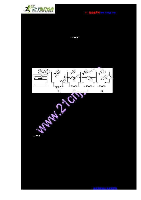 电路探秘一 简单电路 含解析图片