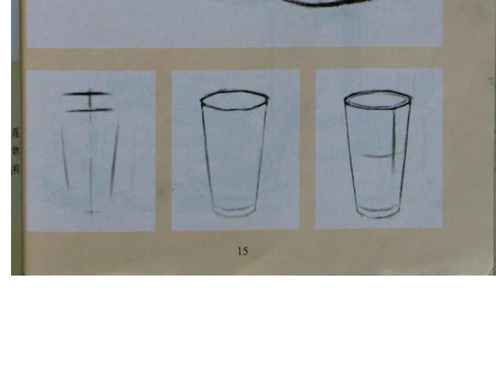 高中美术课件 静物单个与两个 共33张PPT