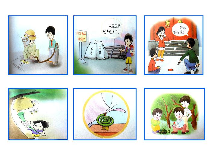 思品与社会二年级上科教版3.2遇到危险怎么办课件 33张图片