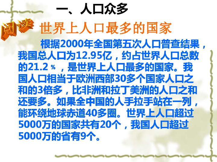 中国第五次人口普查_第五次全国人口普查