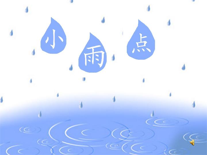 小雨点课件