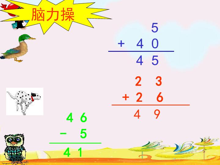 数学一年级下人教版1认识图形课件 31张
