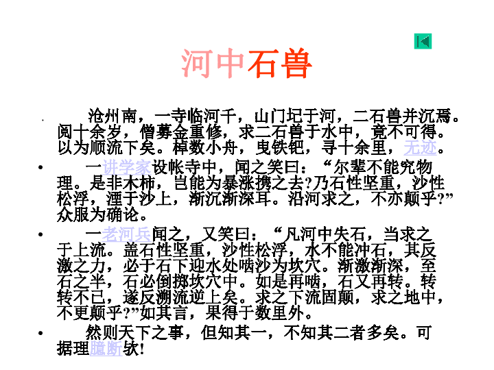 河中石兽的原理图_河中石兽