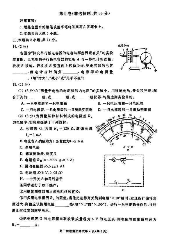 四川省成都市2016届高三上学期零诊 摸底 考试物理试题 高清扫描版含答案
