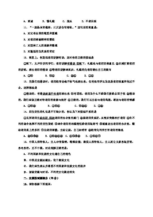 贵州省纳雍县百兴中学2016-2017学年八年级上学期期中