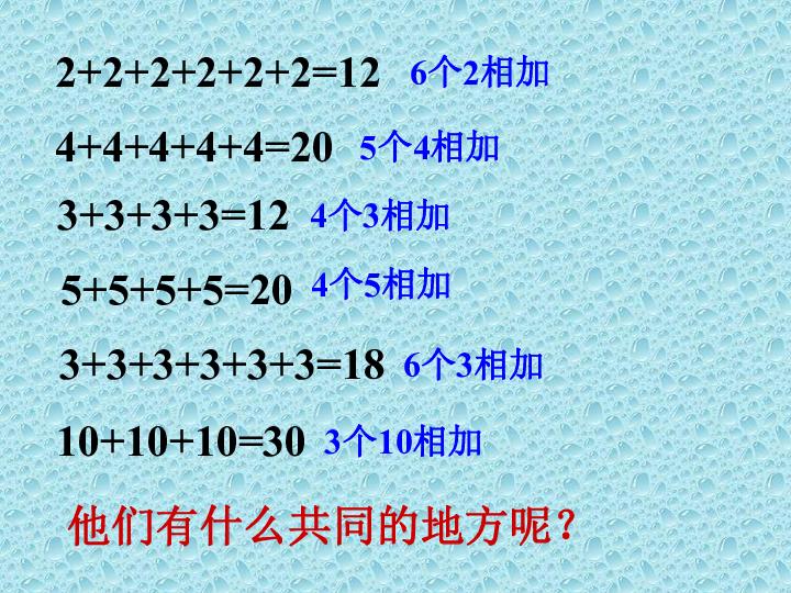 数学二年级上人教新课标4.1乘法的初步认识课件