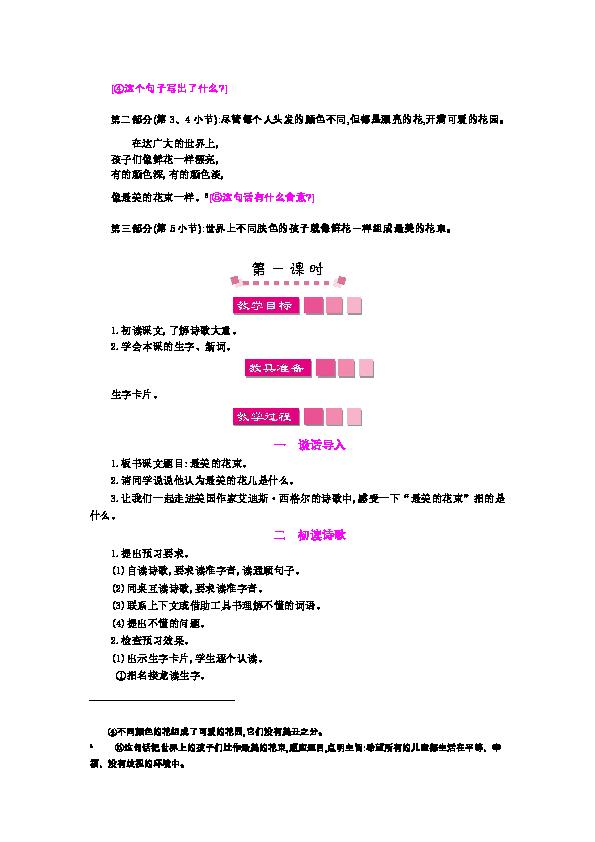 8.1 最美的花束教案图片