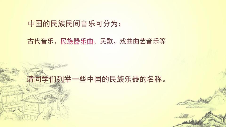 二泉映月课件 12张幻灯片