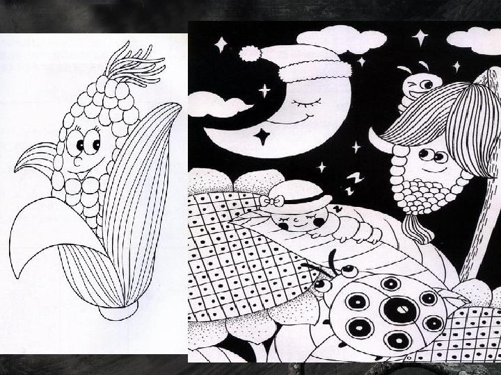 版4线描画中的黑白对课件 31张