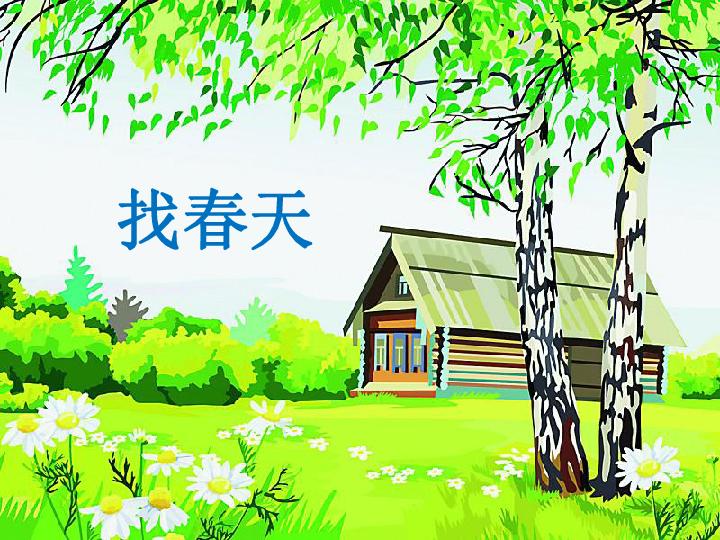 二年级下册 2017部编 找春天 课件