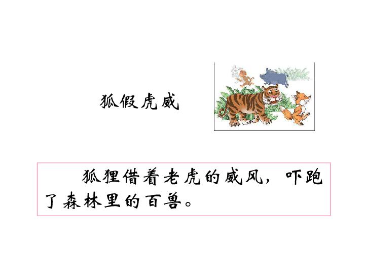 成语威什么济_成语故事简笔画