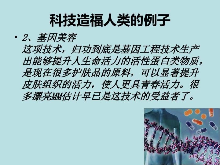 品德与社会六年级下浙教版2.1科技造福人类课件
