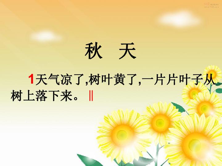 一年级上册语文优质教学课件课文1.1 秋天 31张ppt