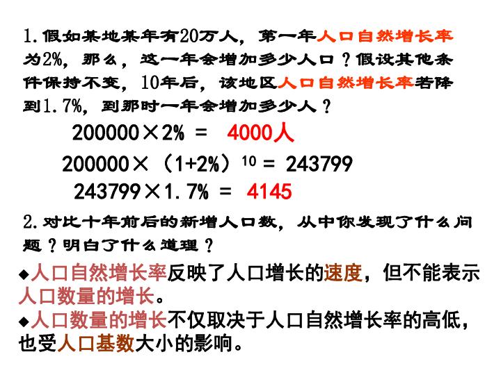 1.1人口的数量变化_1.1人口的数量变化